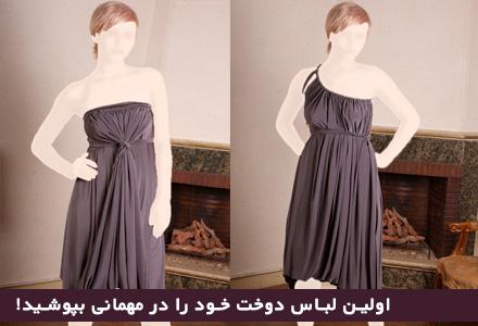 پوشیدن یک لباس به چند مدل